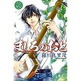 ましろのおと(5) (月刊少年マガジンコミックス)