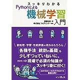 スッキリわかるPythonによる機械学習入門 (スッキリシリーズ)