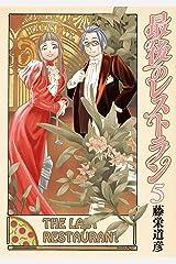 最後のレストラン 5巻 (バンチコミックス) Kindle版