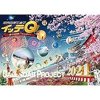 イッテQ! カレンダー2021 壁掛け ([カレンダー])