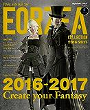 ファイナルファンタジーXIV エオルゼアコレクション2016-2017 (デジタル版SE-MOOK)