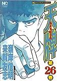 天牌 26―麻雀飛龍伝説 (ニチブンコミックス)