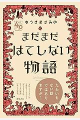 ゆうきまさみのまだまだはてしない物語 (カドカワデジタルコミックス) Kindle版