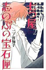 七つ屋志のぶの宝石匣(2) (Kissコミックス) Kindle版