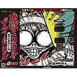 地獄のメカニカル・ギター・ドリル 魔界の基礎トレ編 (CD付)