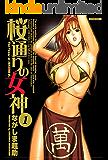 桜通りの女神 : 1 (アクションコミックス)