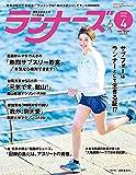 月刊ランナーズ2020年4月号