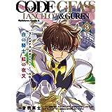 コードギアス 反逆のルルーシュ外伝 白の騎士 紅の夜叉(3) (角川コミックス・エース)