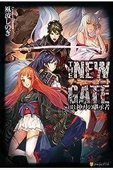 THE NEW GATE08 神刀の継承者 (アルファポリス) Kindle版