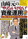 """山崎元の""""やってはいけない""""資産運用 (TJMOOK)"""
