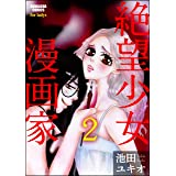 絶望少女漫画家(分冊版) 【第2話】 (ストーリーな女たち)
