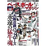 ベースボールマガジン 2021年 08 月号 [雑誌]