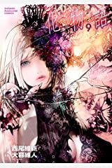 化物語(9) (週刊少年マガジンコミックス) Kindle版