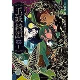 玉妖綺譚 1巻 (ブレイドコミックス)