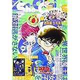 Sho-Comi(少女コミック) 2021年 5/5 号 [雑誌]
