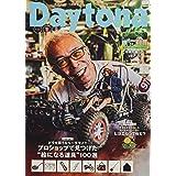 Daytona (デイトナ) 2021年9月号 Vol.356