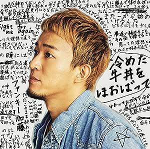 冷めた牛丼をほおばって(初回限定盤)(DVD付)