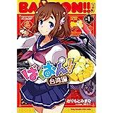 ばくおん!! 台湾編 1 (1) (ヤングチャンピオン烈コミックス)