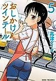おしかけツインテール (5) (まんがタイムコミックス)