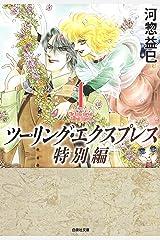 ツーリング・エクスプレス特別編 1 (白泉社文庫) Kindle版