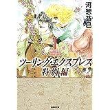 ツーリング・エクスプレス特別編 1 (白泉社文庫)