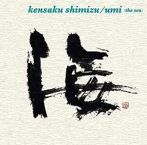 清水研作 「海」 (kensaku shimizu : umi (the sea)) [日本語解説書&オビ付]