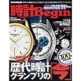 時計 Begin (ビギン) 2020夏号 vol.100