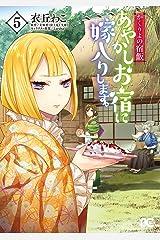 かくりよの宿飯 あやかしお宿に嫁入りします。(5) (B's-LOG COMICS) Kindle版