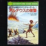 アルテウスの復讐 (現代教養文庫―ギリシャ神話アドベンチャーゲーム)