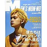 Men's NONNO(メンズノンノ) 2020年 07 月号 [雑誌]