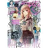 Comic REX (コミック レックス) 2021年4月号[雑誌]