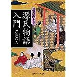 源氏物語入門 〈桐壺巻〉を読む (角川ソフィア文庫)