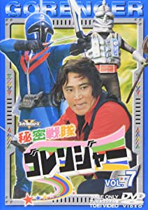秘密戦隊ゴレンジャー Vol.7 [DVD]