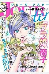 JOUR Sister : 69 (ジュールコミックス) Kindle版