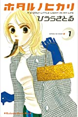 ホタルノヒカリ(1) (Kissコミックス) Kindle版