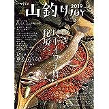 山釣りJOY 2019 vol.3