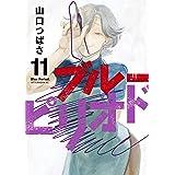 ブルーピリオド(11) (アフタヌーンコミックス)