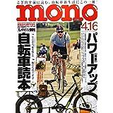 モノ・マガジン2021年4-16号