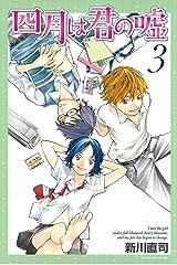 四月は君の嘘(3) (月刊少年マガジンコミックス) Kindle版