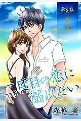 二度目の恋に溺れたい : 1 (ジュールコミックス) Kindle版