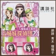三姉妹探偵団 24 三人姉妹殺人事件