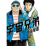 宇宙兄弟 オールカラー版(13) (モーニングコミックス)