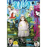 HONKOWA (ほん怖) 2021年 05 月号 [雑誌]
