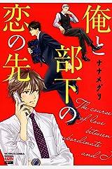 俺と部下の恋の先 (花恋) Kindle版