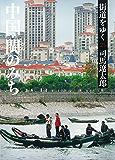 街道をゆく 25 中国・びんのみち