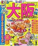 まっぷる 大阪ベストスポットmini (まっぷるマガジン)