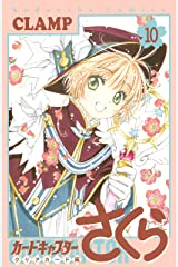 カードキャプターさくら クリアカード編(10) (なかよしコミックス) Kindle版