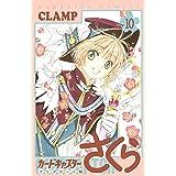 カードキャプターさくら クリアカード編(10) (なかよしコミックス)