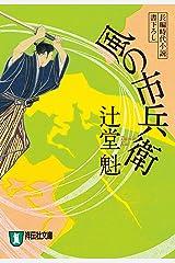 風の市兵衛 (祥伝社文庫) Kindle版