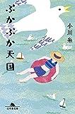 ぷかぷか天国 (幻冬舎文庫)